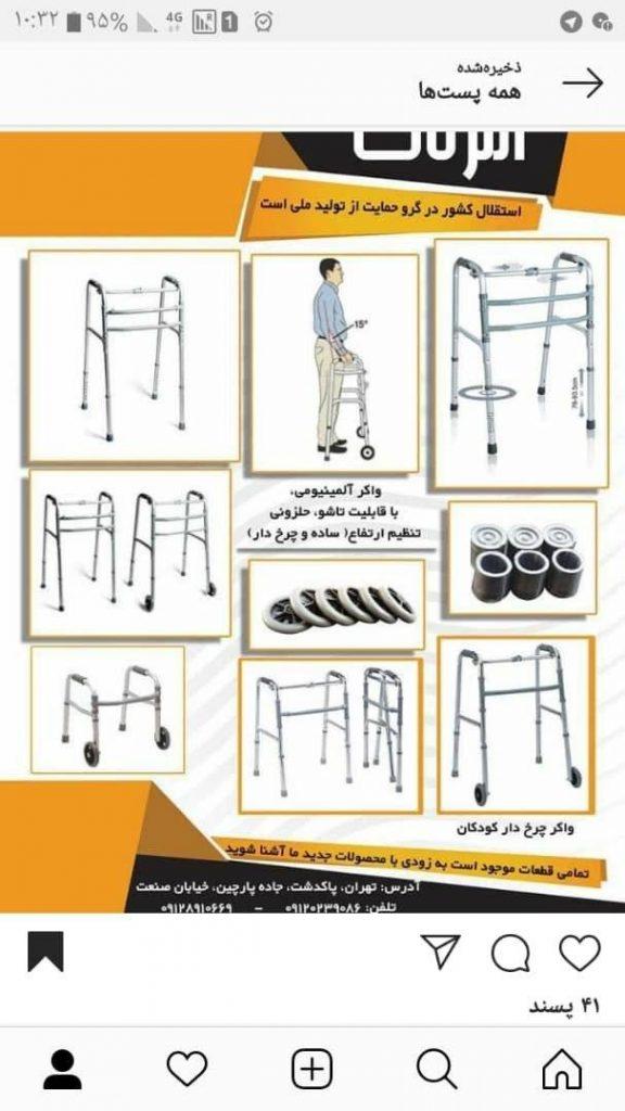 تجهیزات پزشکی امرتات