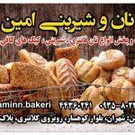 نان و شیرینی امین