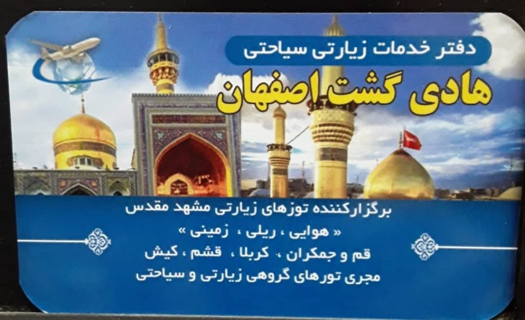 هادی گشت اصفهان